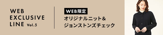 【SC】WEB EXCLUSIVE LINE vol.5
