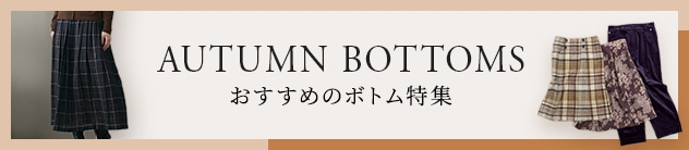 【LOOK】秋ボトム特集
