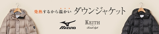 【KT】MIZUNO ×KEITHコラボ