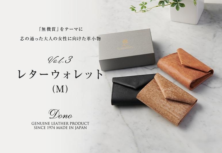 1【Plus】Dono Vol.3 レターウォレットM