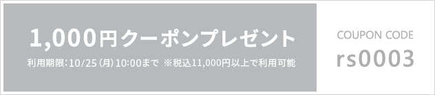 【RS】1,000円クーポンプレゼント_1022